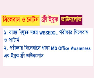 WBSEDCL Office Executive Exam Pattern & Syllabus