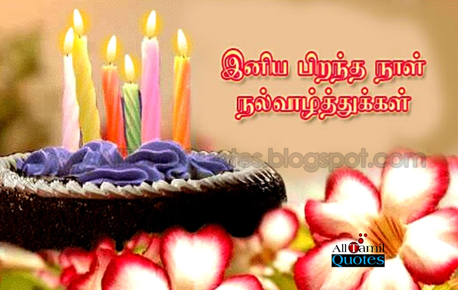 Happy Birthday Greetings And Sayings In Tamil