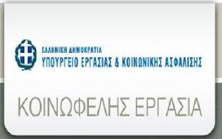 Πρόγραμμα κοινωφελούς εργασίας για 18.500 ανέργους σε 49 δήμους