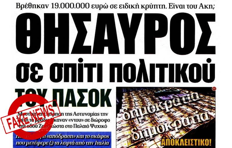 ιαψεύδει η Αστυνομία ότι βρέθηκαν 19 εκατ. ευρώ σε σπίτι πολιτικού