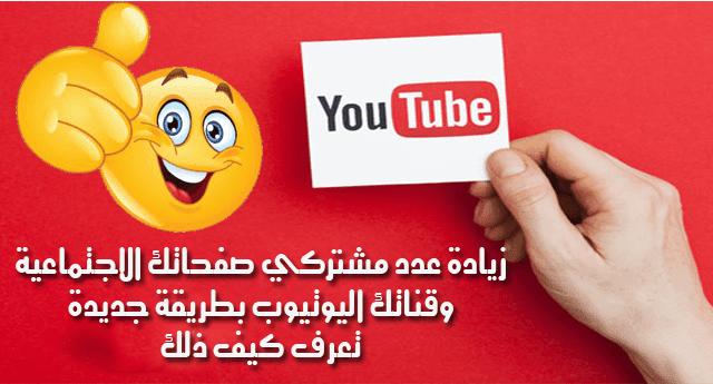طريقة جديدة للحصول على اشتراكات و مشاهدات لقنانك اليوتيوب - سارع فى تجربتها