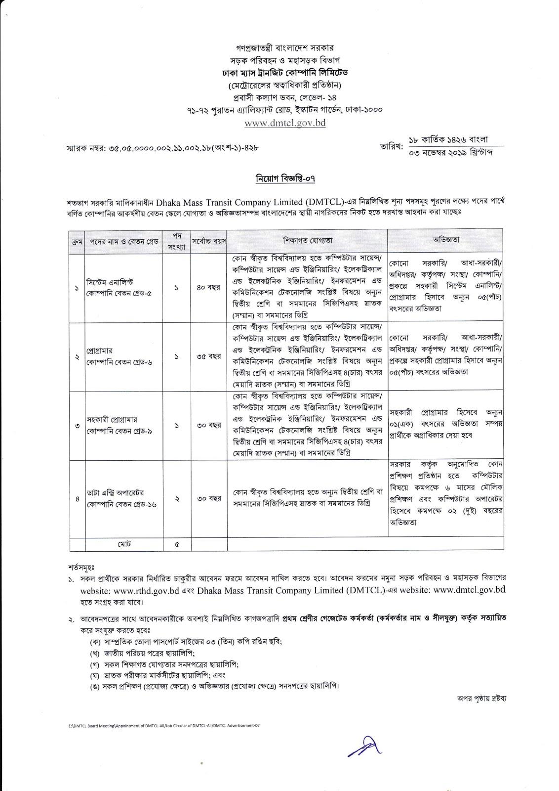DMTCL-Job-Circular-2019-PDF-1.jpg