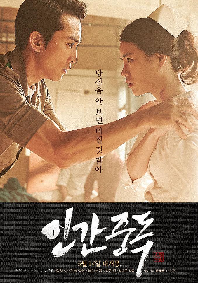 Obsessed (Korean Movie) Subtitle Indonesia