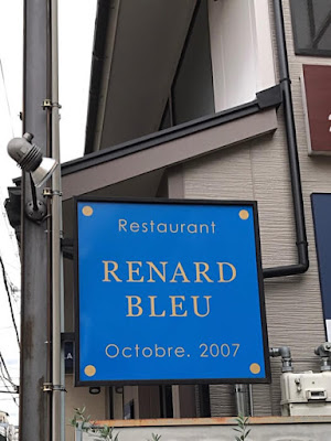 RENARD BLEU ルナール・ブルー