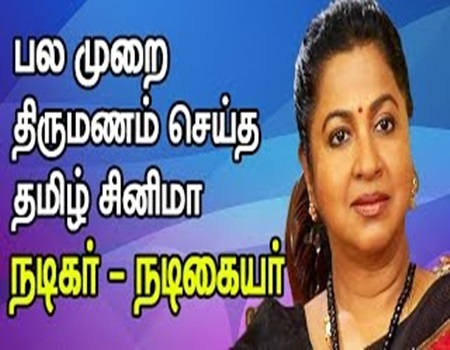 Tamil Cinema Celebrities who got married multiple times