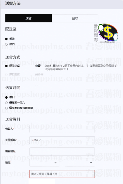 香港Nike網站設定送貨方式、運送地址及付款方式