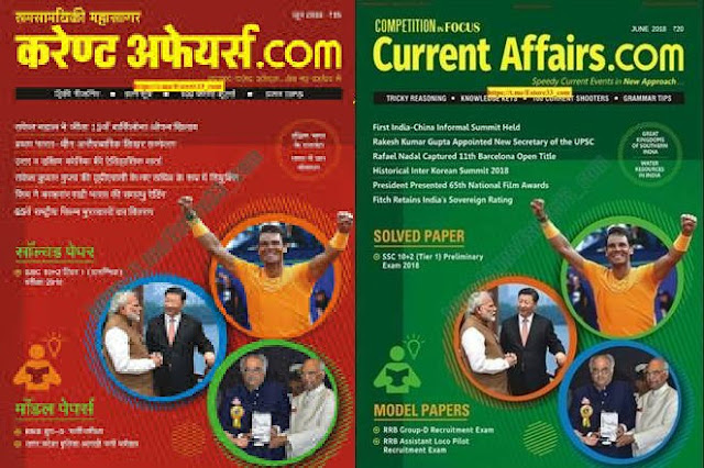 Current Affairs.com June 2018 PDF in Hindi and English