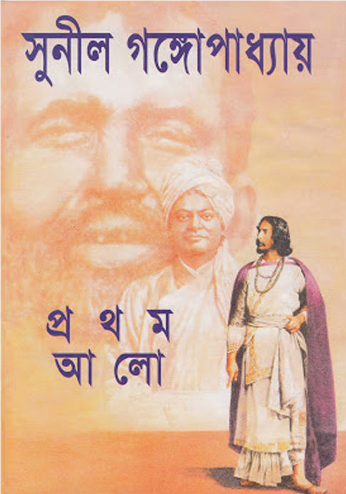 Prothom Alo by Sunil Gangopadhyay (Part 1+2) ~ Free Download