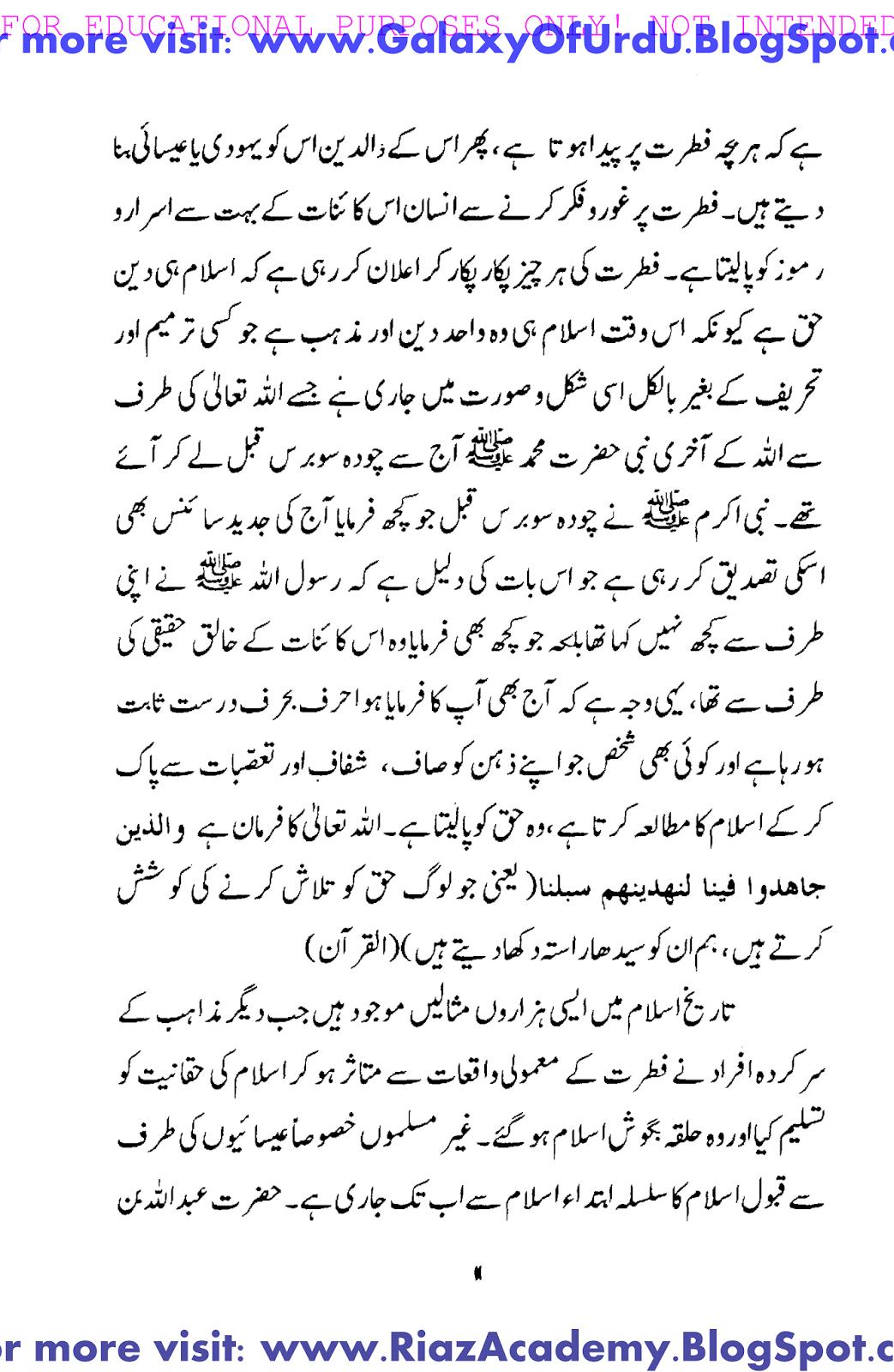 Aur Saleeb Toot Gayi by Abdullah