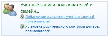 поставить пароль на Виндовс 7?