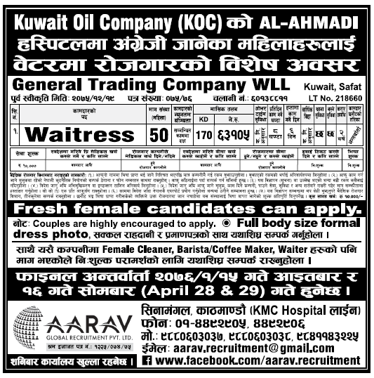 Jobs in Kuwait for Nepali, salary Rs 63,105