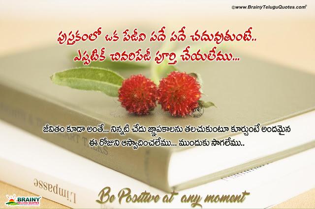 telugu Quotes, best life thoughts in Telugu, Famous Telugu Motivational Quotes,