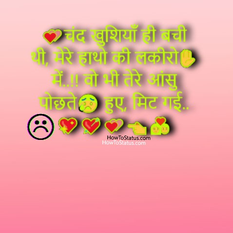 Love sad status in hindi 2019 hts sad status in hindi for life