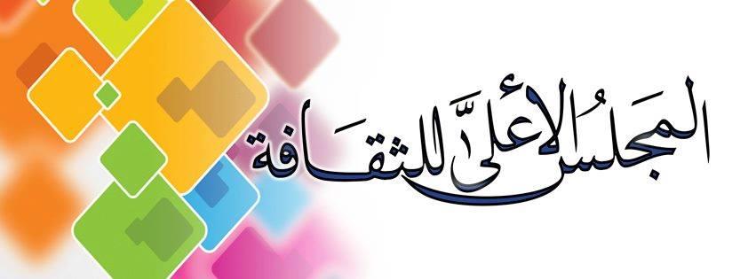 الأربعـاء القـادم ندوة 30 يونية ومستقبل مصر نــدوة بـالمجلس الأعلى للثقـافـة