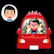 運転中に豹変する人のイラスト