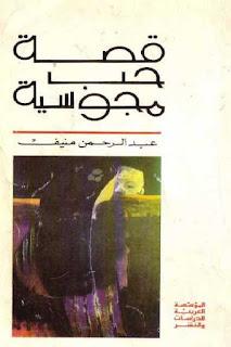 رواية قصة حب مجوسية لـ عبد الرحمن منيف