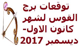 توقعات برج القوس لشهر كانون الاول- ديسمبر 2017