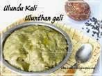 Healthy UlunduKaruppatti Kali