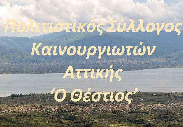 Αποτέλεσμα εικόνας για kainourgiopress ο Θέστιος