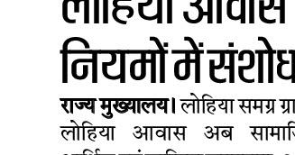 UP Lohiya Awas Yojana Online Form 2017 Name List District Wise