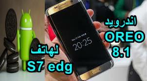 الي كل اصحاب هواتف samsung  s7 edg احصل علي احدث وافضل روم لعام 2018 اندرويد OREO 8.1 بمميزاتها الرهيبة