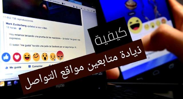 أفضل 3 مواقع ذيادة مشتركين يوتيوب ومواقع التواصل