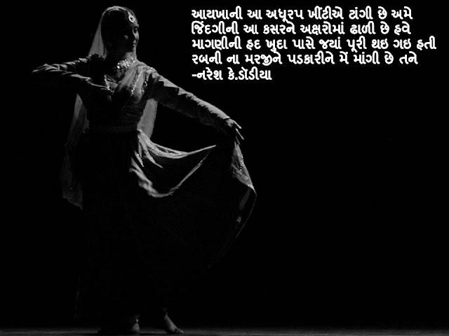 आयखानी आ अधूरप खींटीए टांगी छे अमे Gujarati Muktak By Naresh K. Dodia