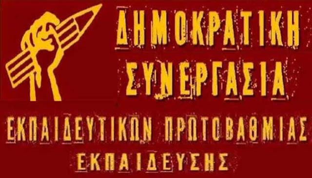 """Η Δημοκρατική Συνεργασία  Εκπαιδευτικών καταγγέλλει τις """"εκπαιδευτικές"""" εξαγγελίες του Κ. Μητσοτάκη"""