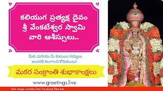 Sri Venkateswara Swamy Sankranti Greetings Live HD image