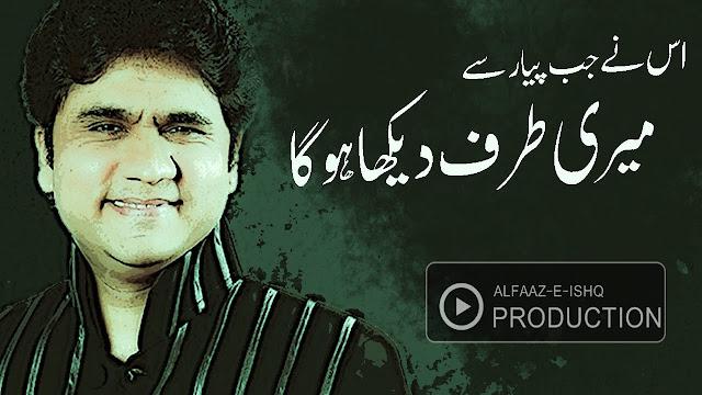 Wasi Shah Romantic Poetry  Us ny Jb Payar Sy  Alfaaz-e-Ishq