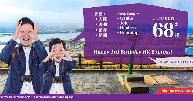 正呀,第五擊!HK Express 3周年 大阪/花蓮/濟州/昆明HK$68機票,今晚12點(10月25日零晨)!