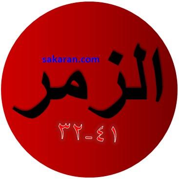 Tulisan Arab Bacaan Surat Az Zumar Ayat 32 41 Terjemah