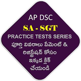 DSC SGT PRACTICE TESTS SERIES