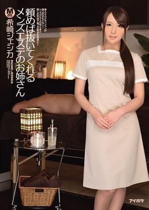Sister Jessica Kizaki Of Men Este Who Will Pull It Out If You Ask [IPZ-393 Jessica Kizaki]