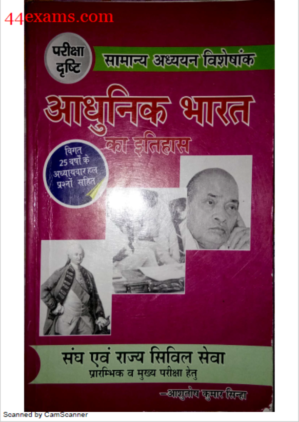 Modern History of India By Ashutosh Kumar Sinha : For All Competitive Exam Hindi PDF Book
