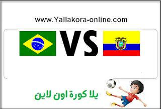 مشاهدة مباراة الإكوادور والبرازيل بث مباشر 01-09-2016 تصفيات كاس العالم