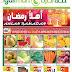 Gulfmart Kuwait - Ramadan Kareem Promotion