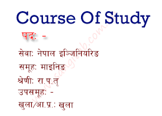 Mining Samuha Gazetted Third Class Officer Level Course of Study/Syllabus
