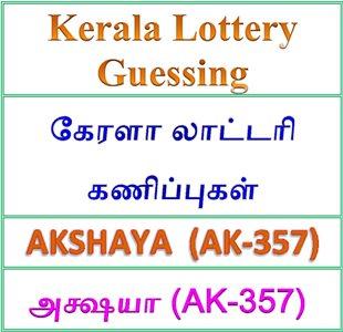 Kerala lottery guessing of AKSHAYA AK-357, AKSHAYA AK-357 lottery prediction, top winning numbers of AKSHAYA AK-357, ABC winning numbers, ABC AKSHAYA AK-357 08-08-2018 ABC winning numbers, Best four winning numbers, AKSHAYA AK-357 six digit winning numbers, kerala lottery result AKSHAYA AK-357, AKSHAYA AK-357 lottery result today, AKSHAYA lottery AK-357, www.keralalotteries.info AK-357, live- AKSHAYA -lottery-result-today, kerala-lottery-results, keralagovernment,  kerala lottery result live, kerala lottery bumper result, kerala lottery result yesterday, kerala lottery result today, kerala online lottery results, kerala lottery draw, kerala lottery results, kerala state lottery today, kerala lottare, AKSHAYA lottery today result, AKSHAYA lottery results today, kerala lottery result,  result, kerala lottery gov.in, picture, image, images, pics, pictures kerala lottery, kl result, yesterday lottery results, lotteries results, keralalotteries, kerala lottery, keralalotteryresult, kerala lottery result, kerala lottery result live, kerala lottery today, kerala lottery result today, kerala lottery results today, today kerala lottery result AKSHAYA lottery results, kerala lottery result today AKSHAYA, AKSHAYA lottery result, kerala lottery result AKSHAYA today, kerala lottery AKSHAYA today result, AKSHAYA kerala lottery result, lottery today, kerala lottery today lottery draw result, kerala lottery online purchase AKSHAYA lottery, kerala lottery AKSHAYA online buy, buy kerala lottery online AKSHAYA official, today AKSHAYA lottery result, today kerala lottery result AKSHAYA, kerala lottery results today AKSHAYA, AKSHAYA lottery today, today lottery result AKSHAYA , AKSHAYA lottery result today,