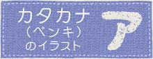 ペンキ文字(カタカナ)