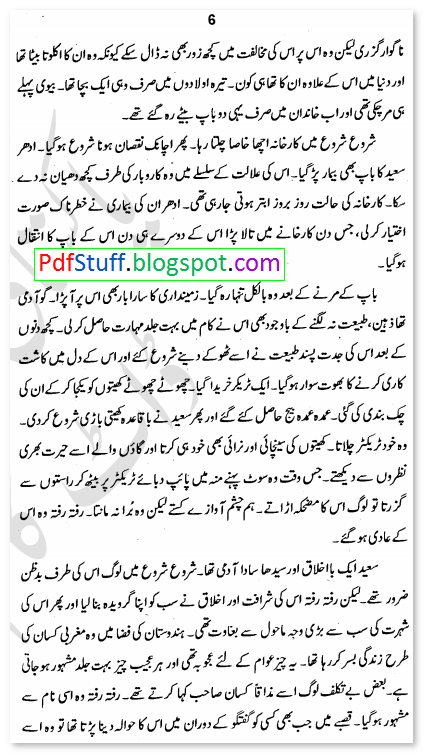 Sample page of the Urdu novel series Jasoosi Duniya Jild 3