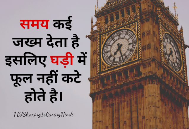 Anonymous Hindi Quotes on Time, समय, Watch,