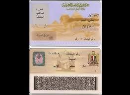 غرامة انتهاء بطاقة الرقم القومي المصرية