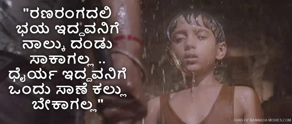 Top 10 Mass Dialogue From Ugramm Fans Of Kannada Movies