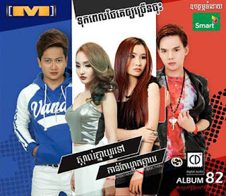 M CD VOL 82 FULL ALBUM