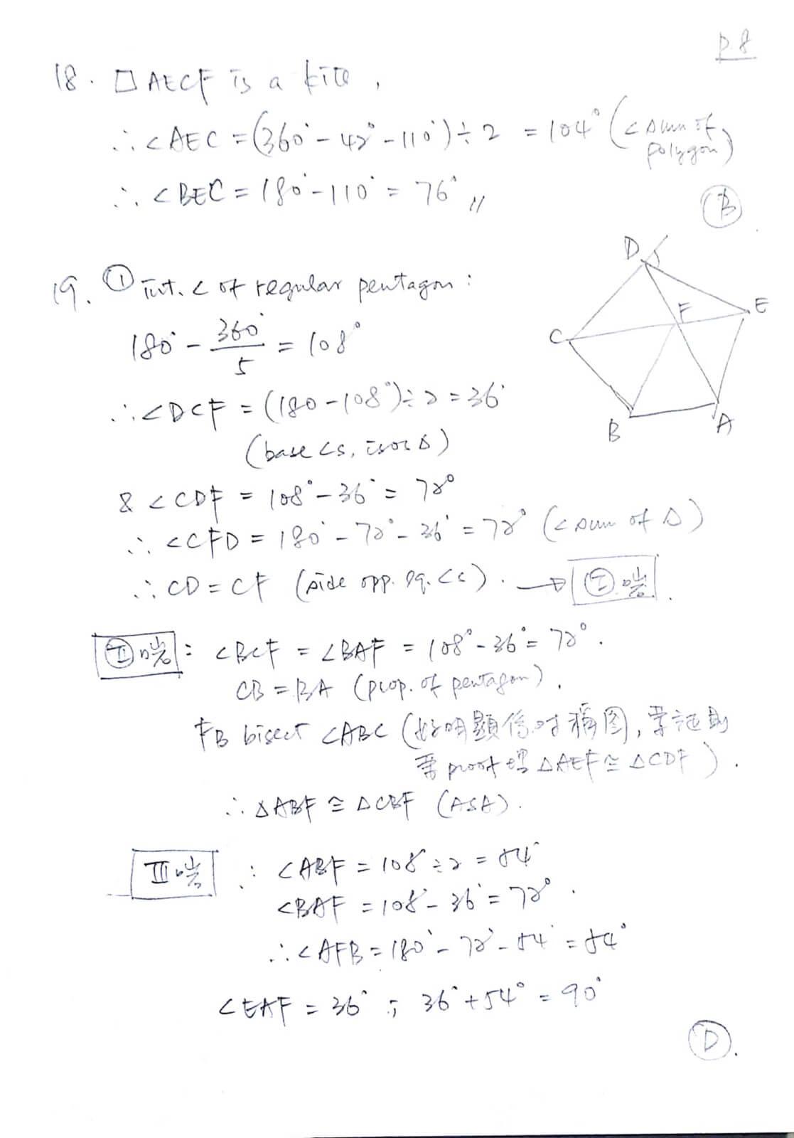 2018 DSE 數學卷二(MC) 詳細答案 Q18,19