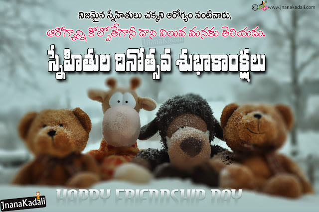 happy friendship day messages in telugu-whats app sharing friendship quotes in Telugu