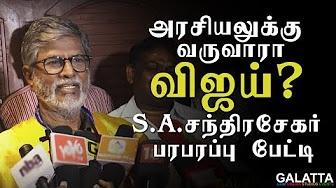 Will Vijay come into Politics? – SA Chandrashekar