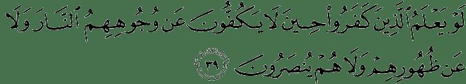 Surat Al Anbiya Ayat 39