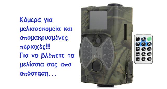 Κάμερα για μελισσοκομεία μόνο με 76 ευρώ